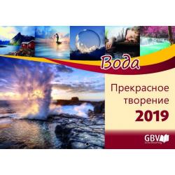 Russisch, Kalender, De Schepping
