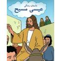 Farsi/Perzisch, Kinderbijbel, Het verhaal van Jezus