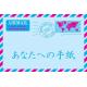 Japans, Brochure, Een brief voor jou!