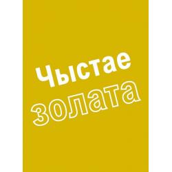 Wit-Russisch, Traktaatboekje, Zuiver Goud