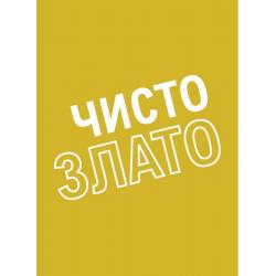 Macedonisch, Traktaatboekje, Zuiver Goud