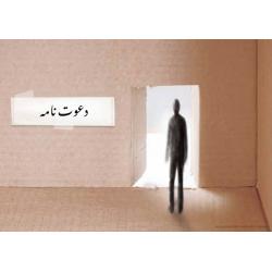 Urdu, Traktaat, De uitnodiging