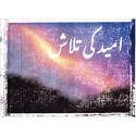 Urdu, Brochure, Uitzien naar Hoop