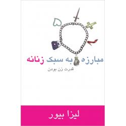 Farsi/Perzisch, Boek, Vecht als een meisje, Lisa Bevere