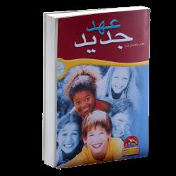 Farsi/Perzisch, Kinderbijbel, Het Nieuwe Testament - jouw gids