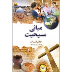 Farsi/Perzisch, Basis van het Bijbelse geloof, John Stott.