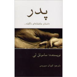 Farsi/Perzisch, Boek, Vader, Dr. Samuel Lee