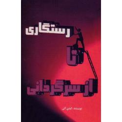 Farsi/Perzisch, Van verwarring tot verlossing, Kaydi Allen