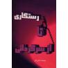 Farsi/Perzisch, Boek, Van verwarring tot verlossing, C. Allan