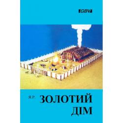 Oekraïens, Brochure, Huis van Go(u)d, J. Rouw