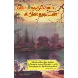 Tamil, Brieven aan jonge mensen, H.L. Heijkoop