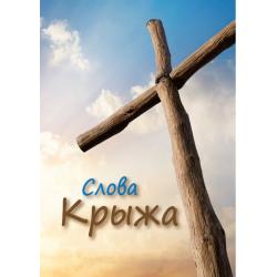 Wit-Russisch, Traktaatboekje, Wat het kruis ons vertelt