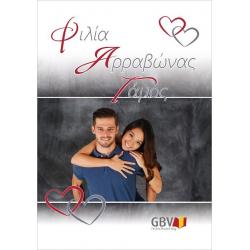 Grieks, Brochure, Vriendschap, Verloving, Huwelijk