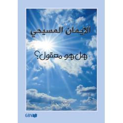 Arabisch, Brochure, Christelijk geloof, is het aannemelijk?