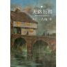 Chinees (modern), Boek, De Christenreis, John Bunyan
