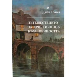 Bulgaars, De Christenreis, John Bunyan