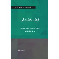 Farsi/Perzisch, Genade van Geven, Marja Verschoor-Meijers