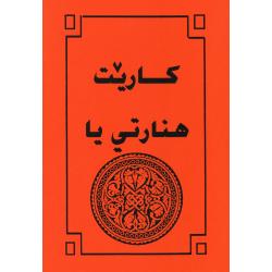 Koerdisch-Bahdini, Handelingen.