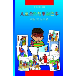 Chinees (modern), Kinderbijbel, Kleurbijbel, M. Paul