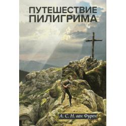 Russisch, Kinderboek, De Christenreis, A.C.H.van Vuuren