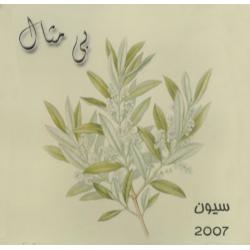 Farsi/Perzisch, CD