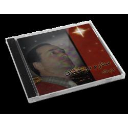Farsi/Perzisch, CD, Bright Star, Setareye Derakhshan