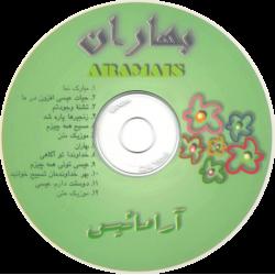 Farsi/Perzisch-Aramees, CD, Voorjaar