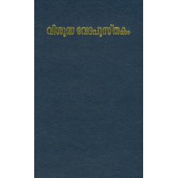 Bijbel, Malayalam