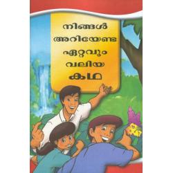Het allerbelangrijkste verhaal voor kinderen