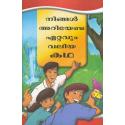 Malayalam, Kinderbrochure, Het allerbelangrijkste verhaal ooit verteld