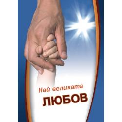 Bulgaars, Traktaat, De allergrootste liefde