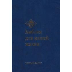 Russisch, Nieuw Testament, Life App Bible, Groot formaat, Paperback