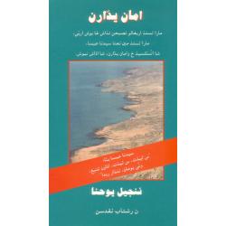 Tarifit, Evangelie naar Johannes, Living Water (Arabisch schrift)