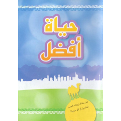 Arabisch-Engels, Kinderbrochure, Een beter leven, Jennifer Haaier