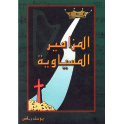 Arabisch, Messiaanse Psalmen, Youssef Riad