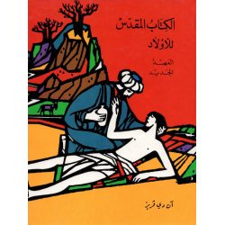 Arabisch, Kleutervertelboek, Anne de Vries