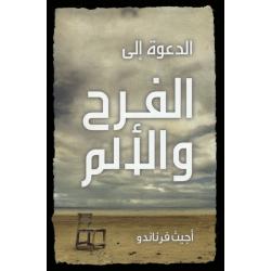 Arabisch, De roep om vreugde en pijn, اجيث فرناندو