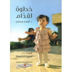 Arabisch, Een stap voorwaarts (1), اوسم وصفي
