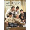 Arabisch, Boek, Een stap voorwaarts (2), اوسم وصفي