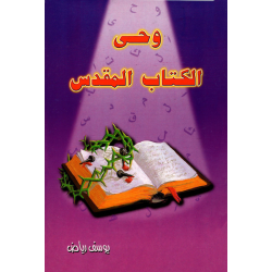 Arabisch, Openbaring, Youssef Riad
