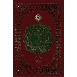 Arabisch, Het dilemma van de Koran