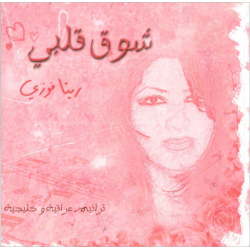 Arabisch, CD, Shawq Albi, Rita Fawzi