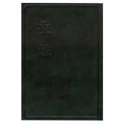 Chinees (Klassiek), Bijbel, Medium formaat, Harde kaft