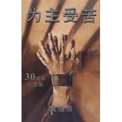 Chinees (modern), Gemarteld voor Christus, Richard Wurmbrand