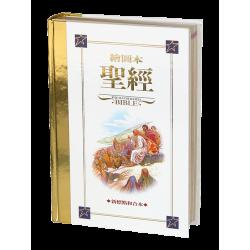 Chinese (modern), Kinderbijbel, Anne de Graaf/José Pérez Montero