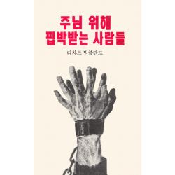 Koreaans, Gemarteld voor Christus, Richard Wurmbrand
