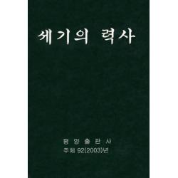 Koreaans, Bijbel, Groot formaat, Paperback