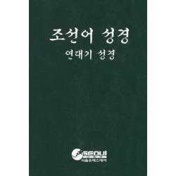 Koreaans, Bijbel, Groot formaat, Paperback (Seoul)
