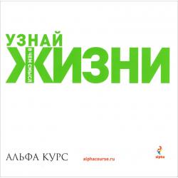 Russisch, Alphacursus cursistenwerkboek, Nicky Gumbel