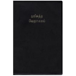 Tamil, Bijbel, Medium formaat, Soepele kaft